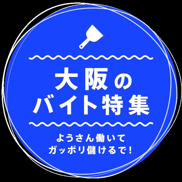 ようさん働いてガッポリ儲けるで! 大阪のバイト特集